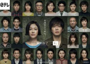 连跨两季最多人讨论的日剧《轮到你了》 无雷介绍你猜到犯人了吗?
