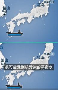 128万吨福岛海水疑排入韩国 或受核污染