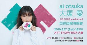 大冢爱「AIO PIANO at ASIA vol.2」8月17日台北再度弹琴说爱!