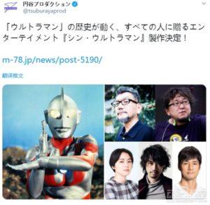 圆谷官方确定庵野秀明将指导《新·奥特曼》电影 2021年上映