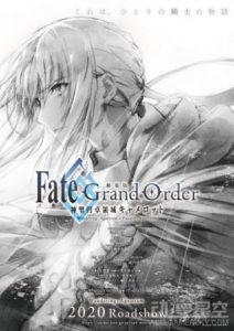 剧场动画《Fate/Grand Order 神圣圆桌领域卡美洛》先导PV公开 贝德维尔登场