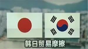 韩国推进战略产品国产化 降低对日本进口产品依赖