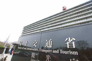 国交省2020年度预算申请额突破7万亿日元
