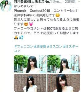 【勇者塔】日本大学选美比赛惊现蛇精女网民:整容失败吗?!