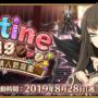 《Fate/Grand Order》繁中版全新情人节活动,可获巧克力限定礼装