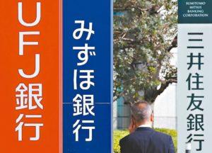 日本去年度银行员工减少3,629人幅度创14年来最大