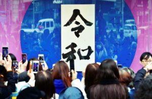 日本政府今早执行2死刑令和时代首起