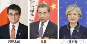 日中韩举行外长会谈 确认为实现朝鲜无核化合作