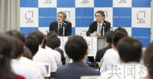 分析:JDI重振经营关键在于有机EL量产化