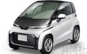 日本厂商推进研发超小型EV 着眼于短途出行