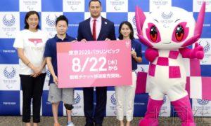 东京残奥会22日接受购票申请 设500日元低价票