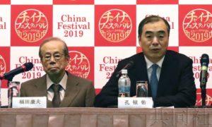 """""""2019中国节""""活动将于9月下旬在东京举行"""