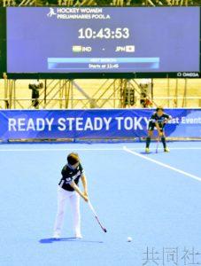 东京奥运会曲棍球赛场举行竣工仪式