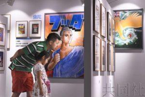 手冢治虫特展在北京举行 纪念阿童木中国公映40周年