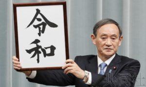 日本新年号6个候选方案提议者和出处曝光