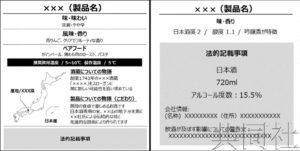 日政府公布推荐标签方案欲促进日本酒出口