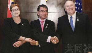 日美澳外长举行战略对话 表示关切中国海洋活动