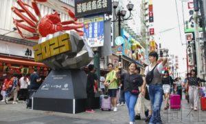 关注:政治对立影响旅游业 大阪韩国游客减少两成