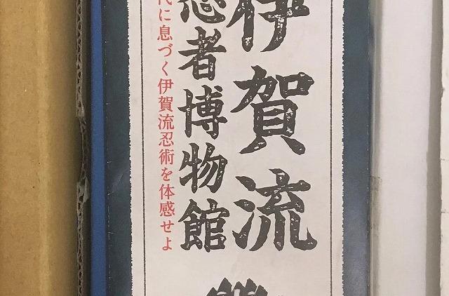巻物 shinobinoran | 忍者の武器・道具 大展示会HPから引用