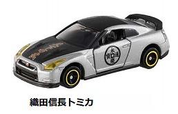 「トミカ武将コレクション」シリーズ 「織田信長トミカ 日産GT-R」 トミカ|タカラトミーから引用