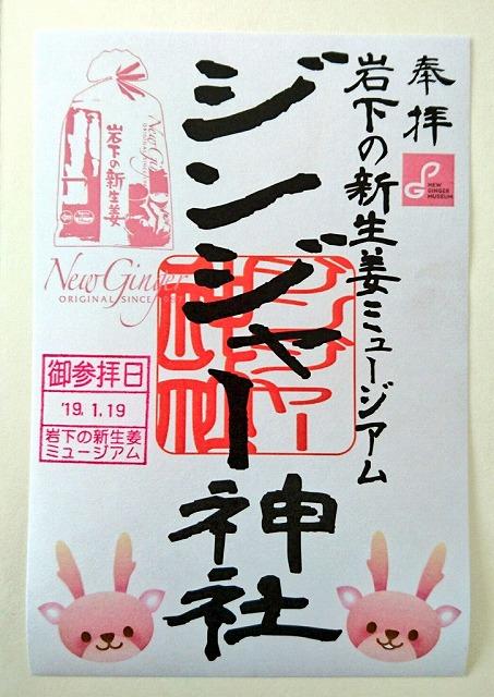 生姜の神社、ジンジャー神社(栃木県栃木市)【連載:アキラの着目】