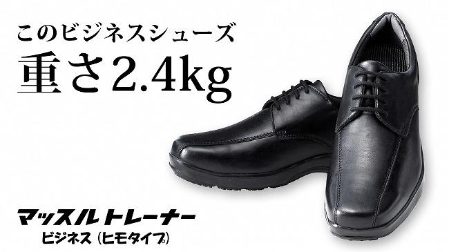 鉄下駄は古い!日常生活での脚の鍛錬に重さ2.4kgのビジネスシューズ【連載:アキラの着目】