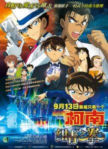 《名侦探柯南:绀青之拳》定档9月13日 部分影院开预售