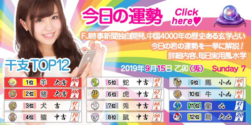 今日の運勢 2019年9月15日Sunday 7 乙卯(兎)
