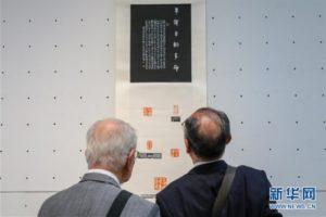 吴昌硕国际艺术奖海外展在日本举行