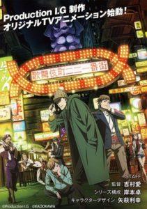 Production I.G原创动画《歌舞伎町夏洛克》玛莉·莫斯坦角色宣传片播出