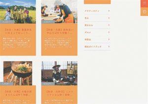 秋田县北特色体验旅游项目推出网上预约