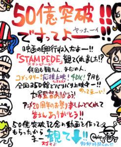 尾田贺电影《ONE PIECE STAMPEDE》票房超过50亿日元