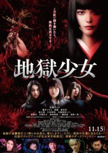 《地狱少女》真人电影公开新海报和预告影片