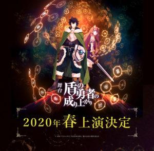TV动画《盾之勇者成名录》宣布舞台剧化 2020年春季上演