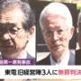 快讯:因福岛核事故被起诉的东电前高管获判无罪