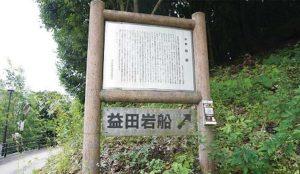 谜样飞碟型巨石「益田岩船」
