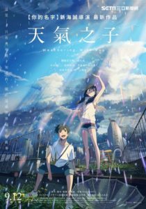《天气之子》日本票房爆发!7周达百亿…狠追《你的名字》