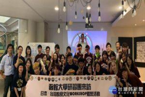 促进学术研究力日本函馆大学师生到长荣大学交流