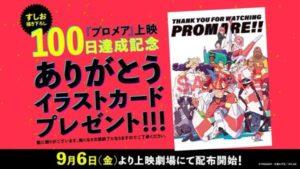 《普罗米亚PROMARE》在日上映百日突破11亿日圆票房,最新观影礼公布!!