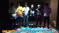 《航海王》再五年就要结束连载?! YouTuber团体「Fischer's」深入尾田自宅的影片公开!!