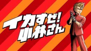 《国夫君》系列最新衍生新作《上吧!小林》正式公开!一窥小林少年不为人知冒险奋战物语