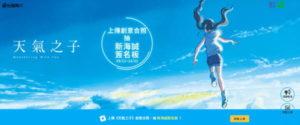 台湾角川举办《天气之子》小说创意合照上传活动,可抽新海诚亲笔签名板!!
