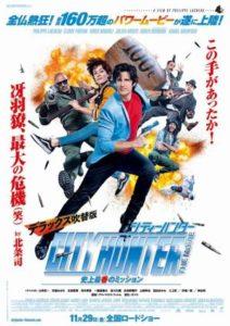 法国版《城市猎人》11月底日本上映,由山寺宏一x泽城美雪为冤家主角献声