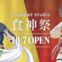 谁是料理动画的真正顶点?!「cookpad studio」联名《食戟之灵》、《中华一番》推出原创菜单
