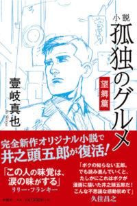 《孤独的美食家》推出由初代漫画责编所执笔的小说版,让原作也感动的街头料理奇遇!!