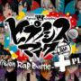 《催眠麦克风》名古屋及大阪Division正式亮相,官方释出共18人演唱的自介团歌PLUS版!!