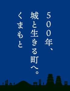 佐藤健为复兴献声熊本城10月终于再开!市民携手共荣迈向五百年