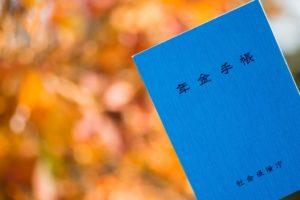 日本养老金制度或引发社会分化