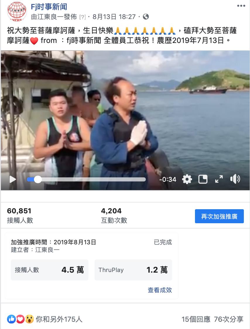 FACEBOOK 祝大勢至菩薩摩訶薩,生日快樂🙏🙏🙏🙏🙏🙏🙏江東良一 8月13日