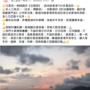 FACEBOOK 🌞江東良一老師誦持《法華經》,迴向給香港700多萬居民。🌞 8月14日